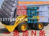 大铲车轮胎17.5-25外壳12PR隆工花纹轮胎批发零售