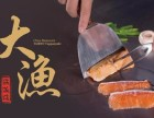 上海加盟大渔铁板烧多少钱流程是什么
