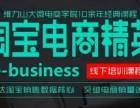 沈阳淘宝开店培训淘宝培训网上怎么开店淘宝店铺运营