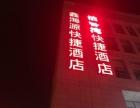 鑫海源快捷酒店冬季特惠月租