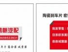 原厂品牌刹车片 减震器离合器 批发零售 人和汽配城