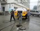 绍兴市政污水管道清淤CCTV检测多少钱