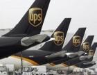 昆明UPS快递公司,昆明UPS国际快递到美国,欧洲,日本