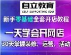 淮安淘宝开店网络美工培训班
