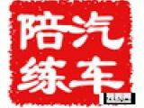 北京汽車陪練中心 五環免費接送 全額保險 上車無其他收費