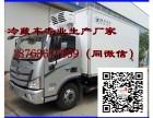 福田4米2欧马可冷藏车厂家供应