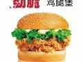 华克仕炸鸡汉堡西式快餐连锁加盟