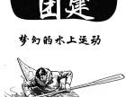 愉悦享受的团建,上海周边皮划艇团建,水上团建项目