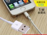 欧乐iphone5/5S/6数据线  最新ios爱疯usb充电线