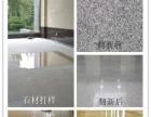 石材结晶养护