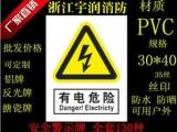 电力警告标识牌 安全标示牌警示牌标志牌 验厂指示牌/有电危险