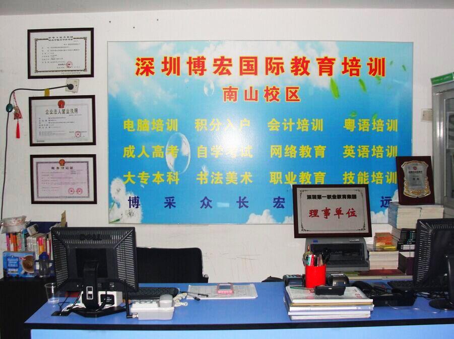 深圳市南山区成人高考报名高升专专升本