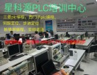 西门子plc视频星科源培训