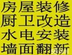 上海房屋改造 厨卫改造 二手房翻新 办公室简装 厂房改造