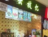 青泥洼桥 胜利购物长廊中山5号 商业街卖场 10平米