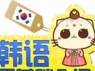 江阴韩语培训学校哪里较专业江阴韩语培训学校