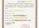 ICP(互联网信息服务业务)许可证办理