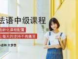 苏州金阊法语基础培训班 专业教师实用课程
