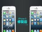 Iphone Ipad 苹果手机爆屏更换
