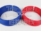 支持混批 UL1569 耐温线 PVC绝缘线 东莞胜牌电线