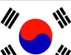 来山木培训学韩语,轻松留学韩国