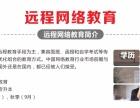 中国石油大学报名