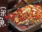 烤鱼加盟店排行榜/探鱼烤鱼加盟/探鱼烤鱼加盟官网