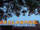 郑州蒙太奇文化艺术学校招聘优秀教师