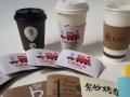 展会纸杯定做 纸杯设计印刷 咖啡纸杯印刷