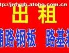 武汉富利捷钢板租赁中心,专业租赁钢板