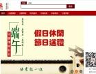 云南旅游文化城 园博印象网上商城