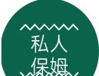 中式菲佣——保姆月嫂包邮