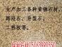 青岛崂山区黄锈石价格是多少欢迎随时拨打业务专线咨询