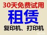 石景山复印机租赁/复印机出租/石景山打印机租赁公司