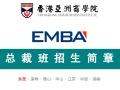 广州MBA培训 广州EMBA培训 广州企业管理培训