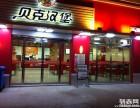 乌鲁木齐快餐汉堡加盟 低投资零风险更省心就选贝克汉堡