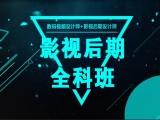 广州影视后期动画培训,短视频制作培训