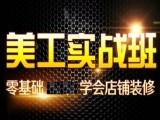 杭州专业平面设计培训 U设计 美工培训机构