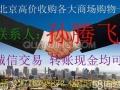 收购连心卡 处理过期连心卡 回收北京连心卡 连心卡使用范围