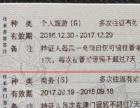 代办商务多次往返证 通行证续签 护照过香港港 澳游
