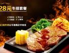 牛排海鮮自助西餐加盟/西餐廳加盟十大品牌/初客牛排