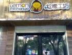 奶茶饮品加盟 柠檬工坊加盟 柠檬美容养颜夏季热爱