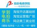 广州电商培训 淘宝开店运营培训 美工PS培训 零基础 包学会