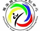 大同振华跆拳道馆