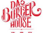 德国德堡屋加盟费多少钱 德堡屋汉堡加盟总部在哪