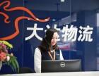北京西路物流公司北京西路大达物流电话行李托运大件托运