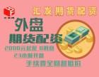 梅州汇发网正规恒指期货配资平台3000元起配-免费加盟!