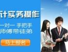 郑州中原区附近有会计培训机构吗