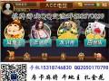 河北沧州网页棋牌游戏开发狼人科技专注游戏开发多年