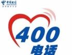 柳州400电话办理、企业400电话广西注册服务